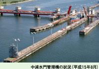中浦水門管理橋の状況(平成15年8月)