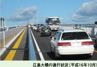 江島大橋の通行状況(平成16年10月)