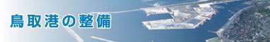 鳥取港の整備