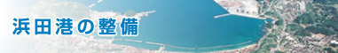 浜田港の整備