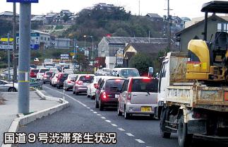国道9号渋滞発生