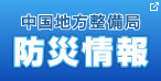 中国地方整備局 防災情報