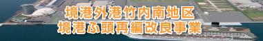 第3回鳥取港長期構想検討委員会の開催
