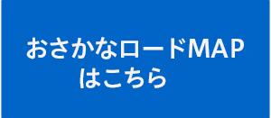 おさかなロードMAP